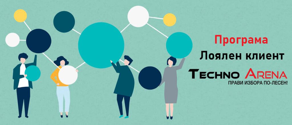 """Предимства на програма """"Лоялен клиент"""", предлагана от Technoarena"""